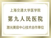 上海九院激光美容中心技术合作单位