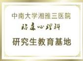 湘雅三院研究生教育基地