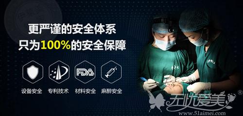 上海伊莱美有安全体系保障手术安全