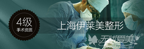 上海伊莱美具备4级手术资质