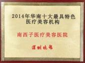 2014年华南十大最具特色医疗美容机构