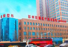 郑州大桥整形美容医院