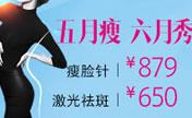长沙雅美5月整形优惠价格表公布 网络预约立享整形分期