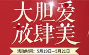 【520特惠】武汉美基元520元瘦脸除皱 让你大胆放心爱