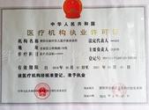 贵阳云岩纤乐儿职业许可证