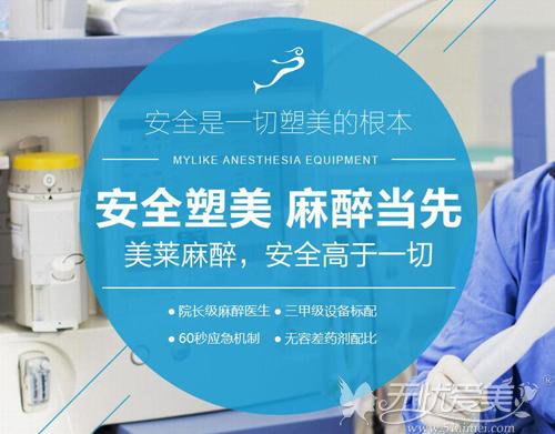 深圳美莱配备了麻醉管理系统