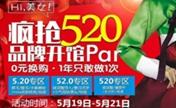 【0元抢购】南昌韩美520惊喜特惠 超多项目52元起