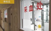 郑州欧兰整形医院体检处
