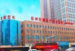郑州欧兰(原大桥)整形医院