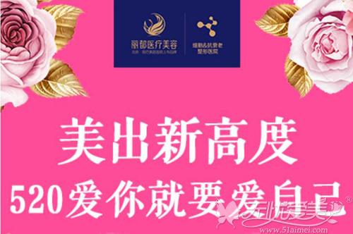 北京丽都520整形优惠活动