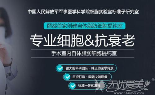 北京丽都创建国内首家APSC多能细胞实验室