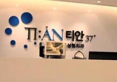 韩国TIAN整形医院