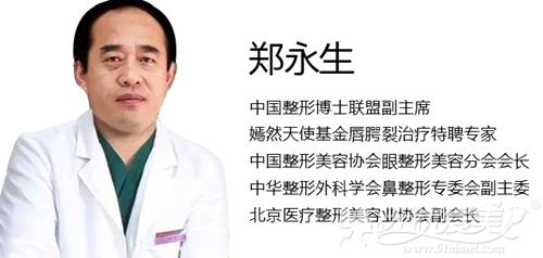 郑永生 整形医生