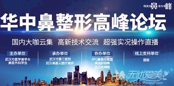 武汉美基元举行华南鼻整形高峰论坛