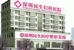 深圳民生医疗美容整形医院