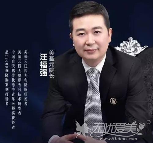 汪福强 武汉美基元院长