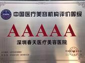 AAAAA医疗美容机构