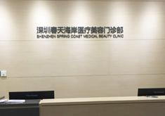 深圳春天海岸整形美容医院