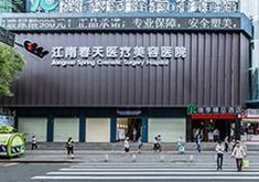 深圳江南春天整形美容医院