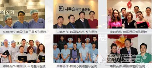 武汉美立方与多家韩国整形医院有合作