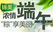 锦州锦美整形端午福利提前抢 玻尿酸等7大热销项目低至3折