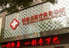 深圳张敏兰医疗整形美容诊所