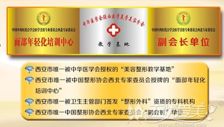 西安西京整形医院获得荣誉