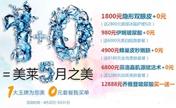 【案例】深圳美莱5月之美 双眼皮低至1800元还有专家坐诊