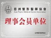 亚洲整形医师协会理事会