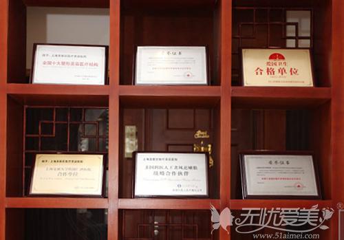 上海美联臣获得荣誉展示