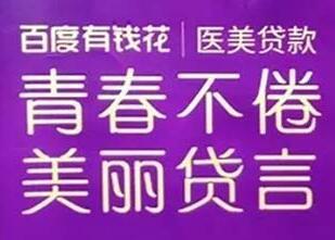 """桂林哪家医院可分期整形?桂林华美携""""百度有钱花""""0元变美"""