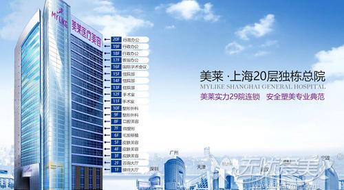 上海美莱是美莱连锁品牌总院