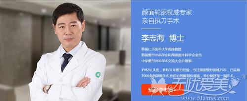 上海华美颌面部整形专家李志海