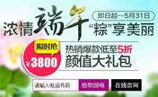 """沈阳百嘉丽2017""""粽""""享美丽 乔雅登玻尿酸套餐万元直降"""