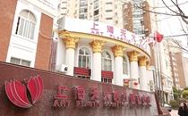 上海天大整形医院大楼