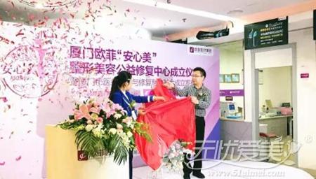 """王彪教授与姜亦娇女士共同为欧菲""""安心美""""整形美容公益修复中心揭牌"""
