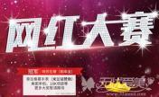 台州维多利亚网红大赛已开启 全院网红套餐7777元起