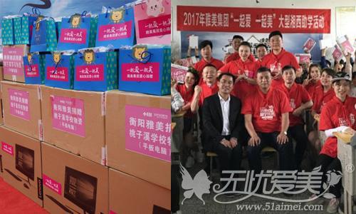 雅美集团捐助湘西贫困孩子的礼物