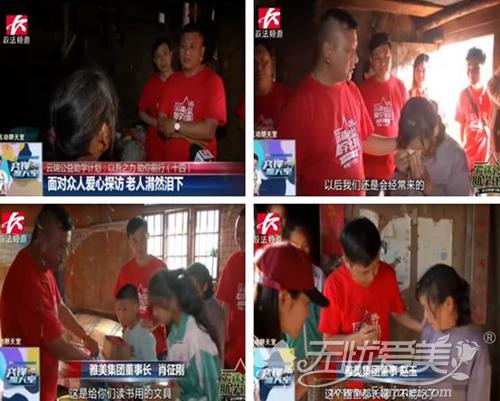 雅美集团一对一捐助彭梓瑞、彭诗琴姐弟