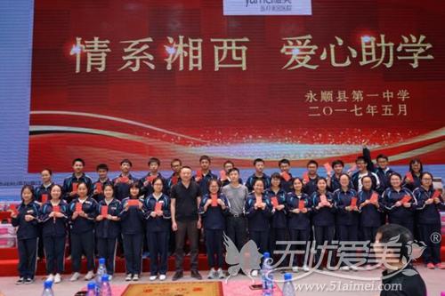 雅美集团爱心助力湘西公益活动