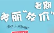 """深圳广和暑期美丽放""""价"""" 到院即送1999元增值大礼包"""