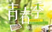 福州台江6月青春季两人同行1人免单 韩式双眼皮仅需980元