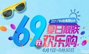 南宁梦想6月夏日靓肤69元起 闺蜜同行还可享7.5折优惠