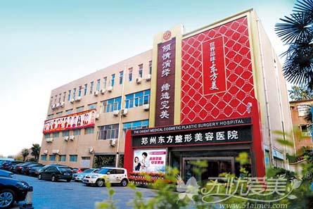 河南郑州东方整形美容医院好不好