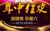 666!郑州东方2017年中整形优惠价格表 瘦脸980元玻尿酸880元