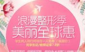 上海鹏爱6月浪漫暑期整形季 凭学生证或教师证享7.8折