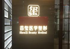 北京首玺丽格医疗美容医院
