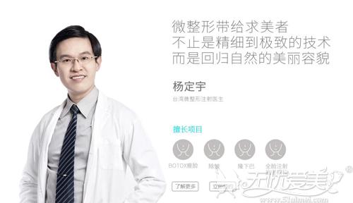 长沙爱思特注射专家杨定宇