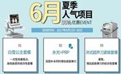 韩国hus-hu6月整形季 人气项目7折优惠!