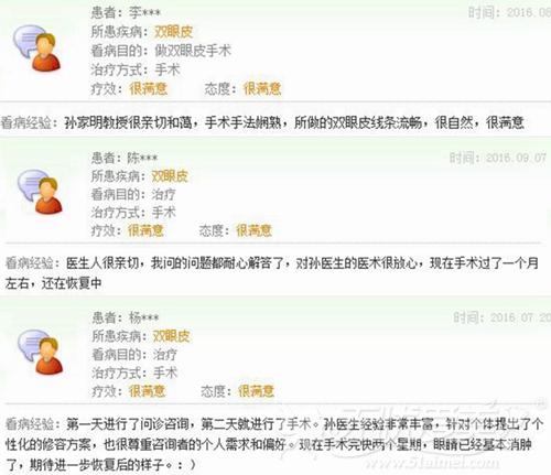武汉协和孙家明专家双眼皮手术评价